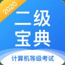 計算機二級寶典官方正版app